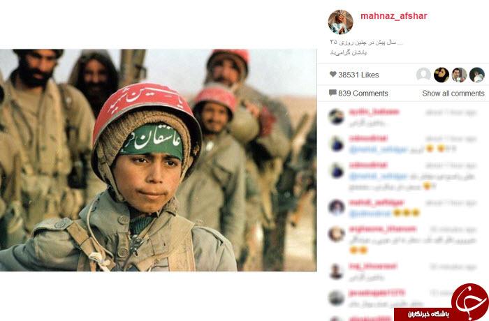 یاد مهناز افشار از شهدا و دفاع مقدس + عکس