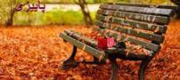 اس ام اس های عاشقانه پاییزی