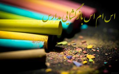 اس ام اس تبریک بازگشایی مدارس