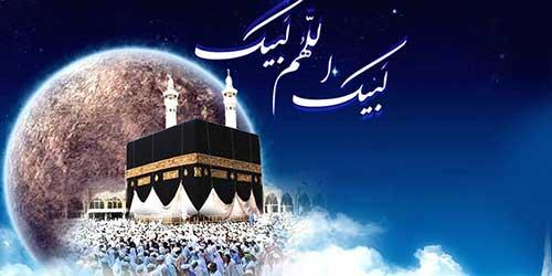 فضیلت ها و اعمال عید قربان