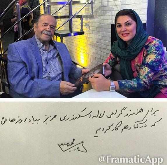لاله اسکندری در کنار محمد علي كشاورز + عکس