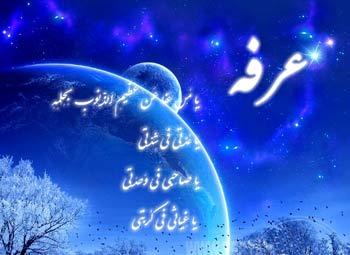 اس ام اس روز عرفه (2)