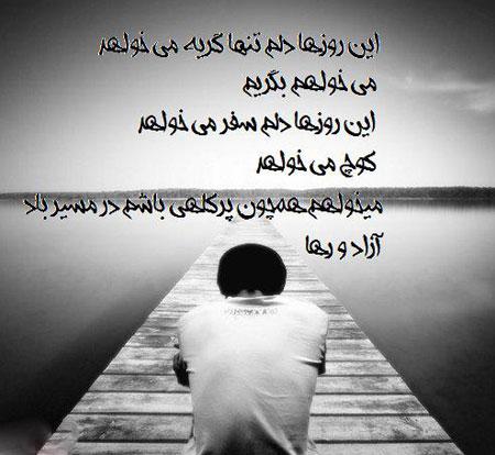 متن های شکست عشقی و غمگین
