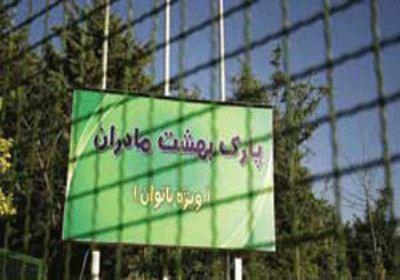 مناطق تفریحی اختصاصی در تهران برای زنان + تصاویر