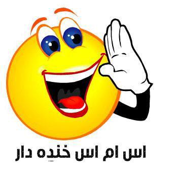 اس ام اس های طنز جدید و خنده دار تلگرامی (9)