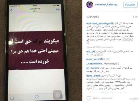 عکس دردناک و جنجالی در موبایل هادی نوروزی