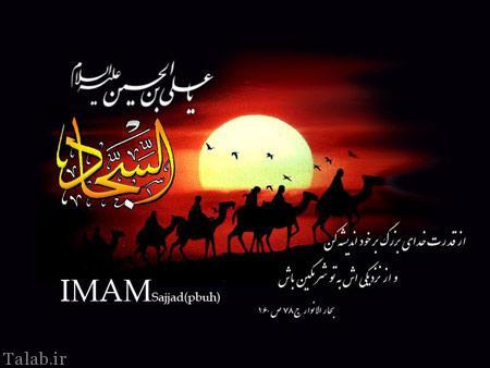 کارت پستال مخصوص شهادت امام زین العابدین (ع)