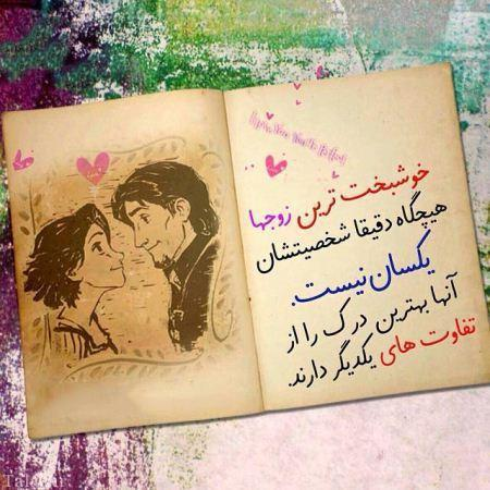 عکس نوشته های عاشقانه و زیبا سری جدید (12)