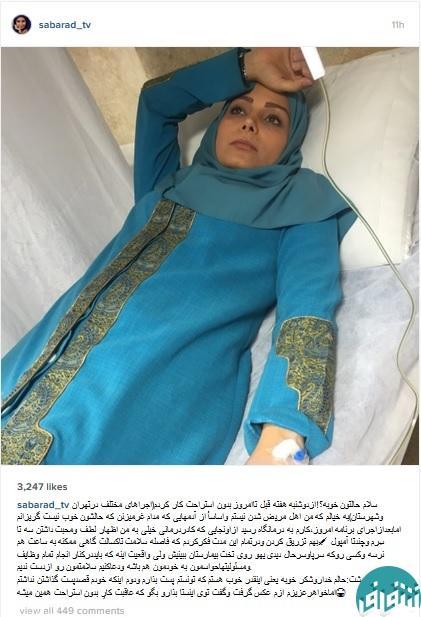 خانم مجری تهران راهی بیمارستان شد (+عکس)