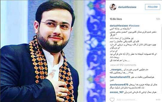 پیام عمو پورنگ برای قاری قربانی فاجعه منا (عکس)