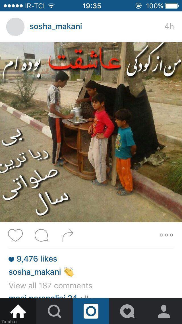 عکس هایی از ستارههای ورزشی در مراسم عزای حسینی