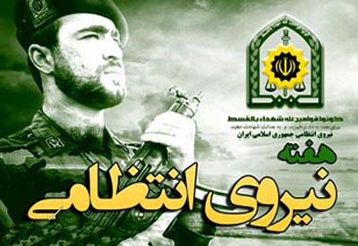 اس ام اس های ویژه تبریک روز نیروی انتظامی