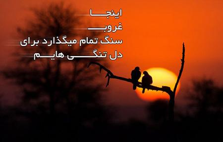 عکس نوشته های غمگین و احساسی جدید (2)