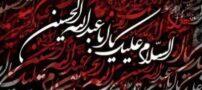 اس ام اس های تسلیت ویژه دهه اول محرم
