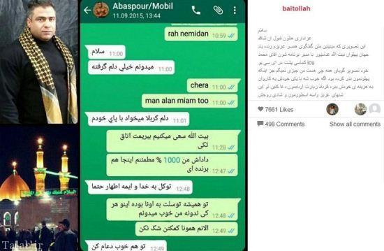 آخرین نذر بیت الله عباسپور برای امام حسین + عکس