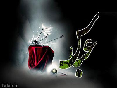 اس ام اس جدید تسلیت تاسوعای حسینی