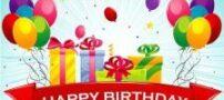 متن های بسیار زیبا برای تبریک جشن تولد