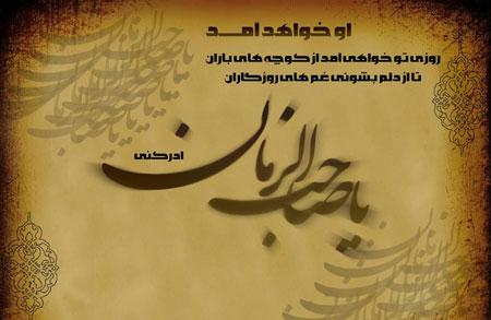 زیباترین عکس نوشته های در مورد ظهور امام زمان