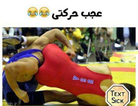 عکس های خنده دار و سوژه تلگرامی