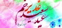 اس ام اس های زیبا و جدید عید غدیر خم (4)