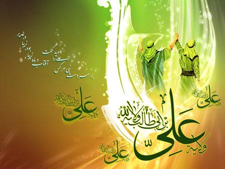 کارت پستال های زیبا ویژه عید غدیر خم
