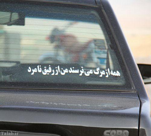 جمله ای جالب پشت یک پراید در تهران (+عکس)