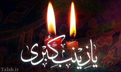 شعرهای زیبای طفلان حضرت زینب (س)