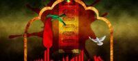 اشعار زیبای شهادت عبدالله بن الحسن (ع)
