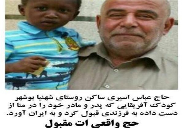 اقدام زیبای مرد ایرانی پس از فاجعه منا + عکس