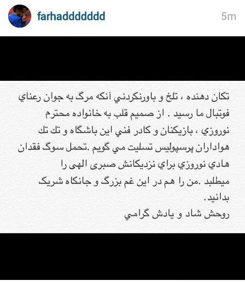 فرهاد مجیدی درگذشت هادی نوروزی را تسلیت گفت