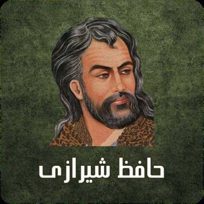 روز گرامیداشت خواجه حافظ شیرازی