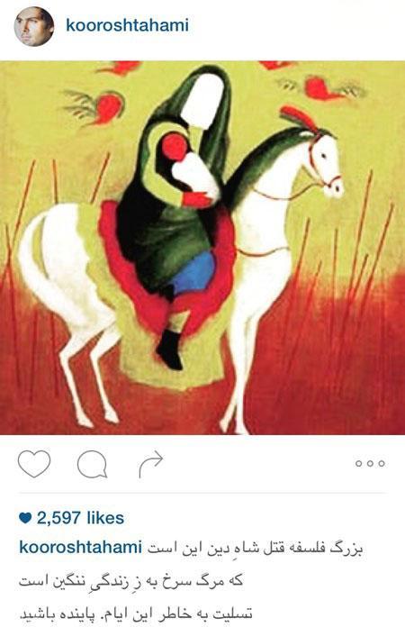 عکس های جدید هنرمندان ایرانی با حال و هوای محرم