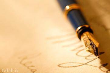 شعرهای زیبا از شاعران بزرگ