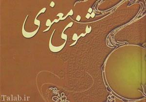 3 داستان خواندنی مثنوی و معنوی
