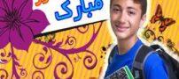 اس ام اس تبریک روز دانش آموز و نوجوان