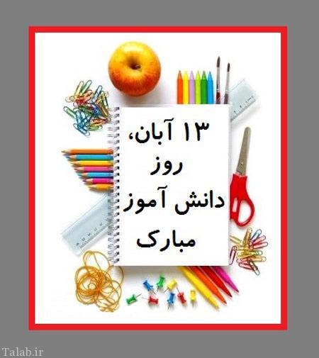 کارت پستال ویژه روز دانش آموز