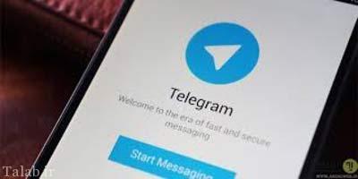 تلگرام فیلتر نمی شود