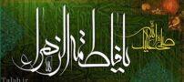 دعایی که حضرت محمد (ص) به فاطمه زهرا آموخت