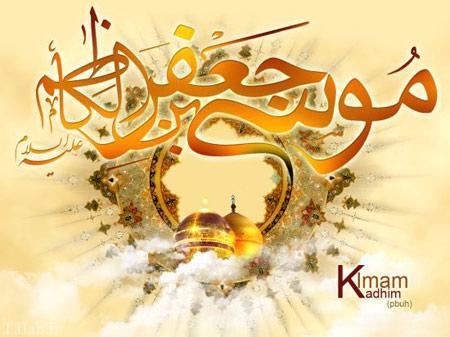 کارت پستال ویژه ولادت امام موسی کاظم (ع)