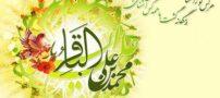 اس ام اس جدید ویژه ولادت امام محمد باقر (ع)