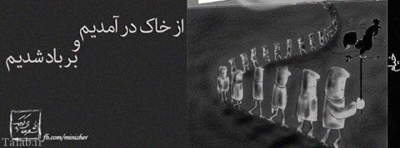عکس نوشته عارفانه و زیبا از سخنان بزرگان