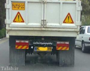 جملات سوژه و باحال پشت کامیونی