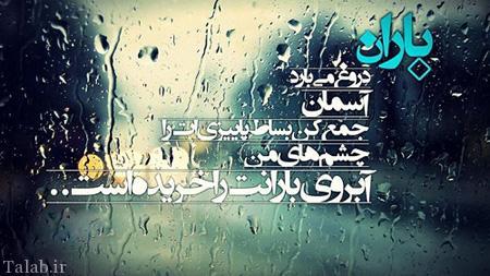 مجموعه عکس نوشته ویژه روزهای بارانی