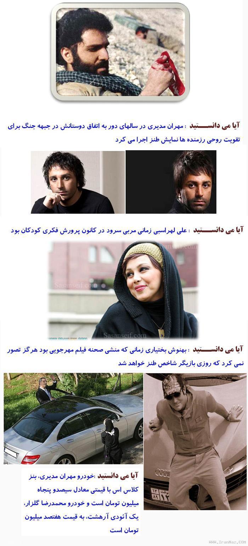 حقایق جالب و کمیاب درباره هنرمندان ایرانی