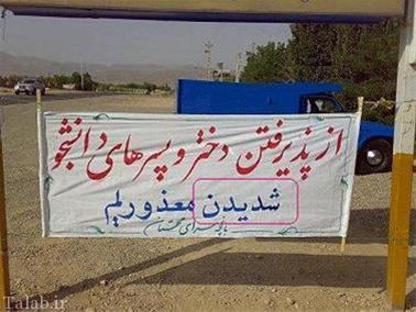 تصاویر خنده دار از سوژه های فقط در ایران