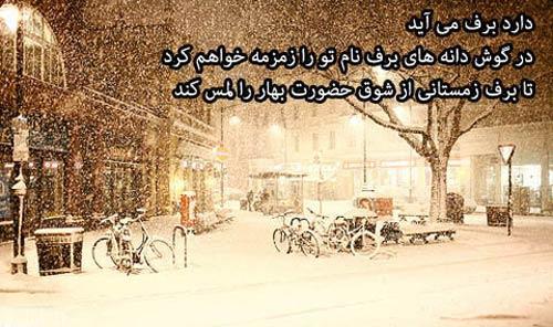 تصاویر زیبای عاشقانه با عطر زمستان