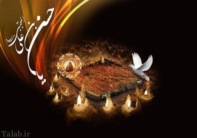 اشعار ویژه رحلت پیامبر اعظم (ص) و شهادت امام حسن مجتبی (ع)