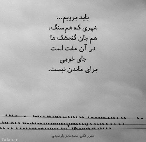 شعر و عکس های زیبا و عاشقانه جدید
