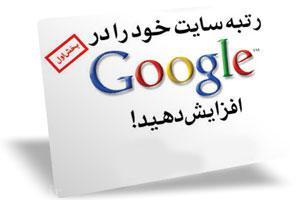 رتبه سایت خود را در گوگل افزایش دهید!