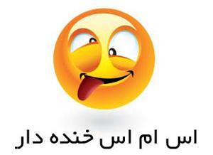 اس ام اس طنز و خنده دار برای شب یلدا